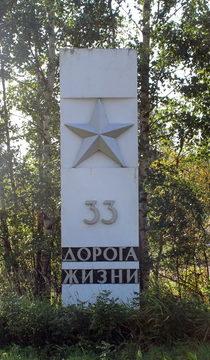 д. Борисова Грива Всеволожского р-на. Памятный знак 33-й км «Дороги жизни».