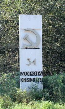 д. Борисова Грива Всеволожского р-на. Памятный знак 34-й км «Дороги жизни».