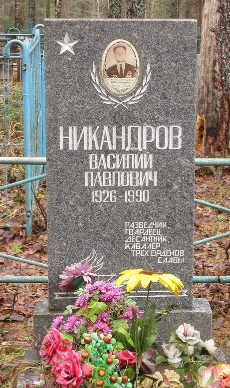п. Заборье Бокситогорского р-на. Памятник на могиле полного кавалера ордена Славы Никандрова В. П.