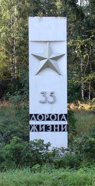 д. Борисова Грива Всеволожского р-на. Памятный знак 35-й км «Дороги жизни».