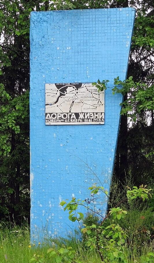 п. Заборье Бокситогорского р-на. Стела, установленная на «Дороге жизни».