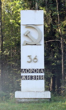 д. Борисова Грива Всеволожского р-на. Памятный знак 36-й км «Дороги жизни».