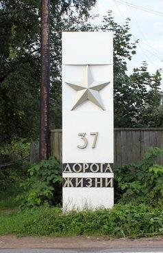 д. Ваганово Всеволожского р-на. Памятный знак 37-й км «Дороги жизни».