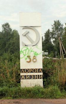 д. Ваганово Всеволожского р-на. Памятный знак 38-й км «Дороги жизни».