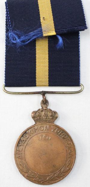 Аверс и реверс бронзовой медали за выслугу лет (10 лет).