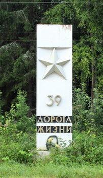 д. Ваганово Всеволожского р-на. Памятный знак 39-й км «Дороги жизни».