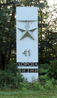 д. Ваганово Всеволожского р-на. Памятный знак 41-й км «Дороги жизни».