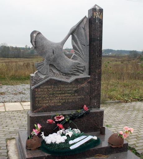 д. Мины Гатчинского р-на. Памятник, установленный на братской могиле, где похоронено 19 советских воинов.