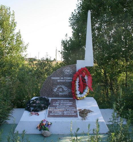 д. Кербуково Ломоносовского р-на. Памятник, павшим за Родину.