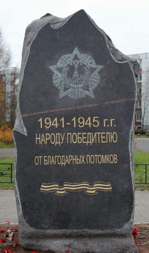 г. Всеволожск. Памятник Народу-Победителю по улице Победы был открыт в 2011 году.