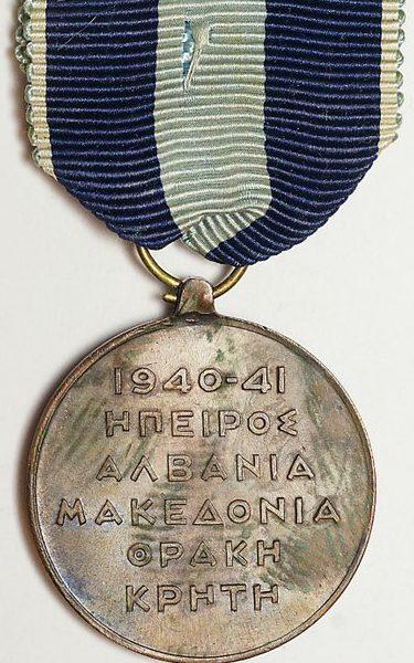 Аверс и реверс серебряной медали «За боевые действия в Эпире, Албании, Македонии, Фракии и на Крите 1940-1941».