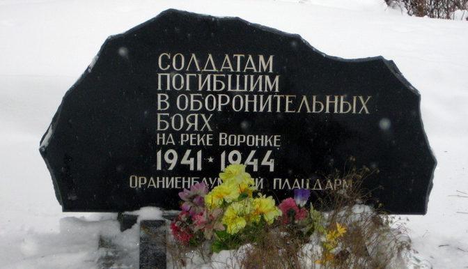 д. Керново Ломоносовского муниципального р-на. Памятный знаки «Берег мужественных».