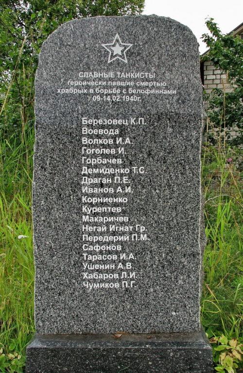 п. Дятлово Выборгского р-на. Памятник, установлен на братской могиле, в которой захоронено 18 советских воинов, погибших в годы войны.