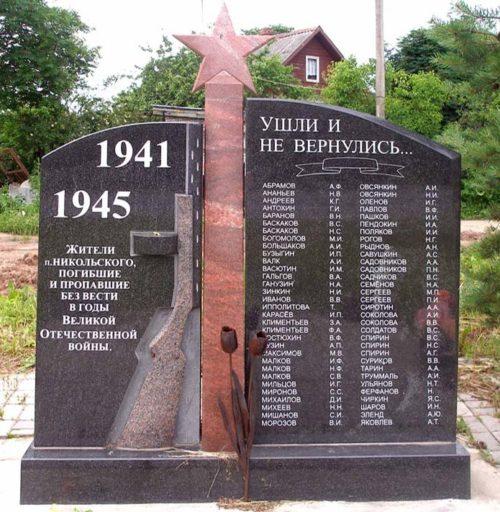 с. Никольское Гатчинского р-на. Памятный знак погибшим землякам.
