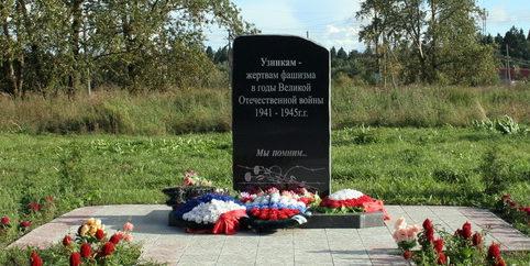 д. Кипень Ломоносовского р-на. Памятный знак узникам концлагерей установленный в 2010 г.