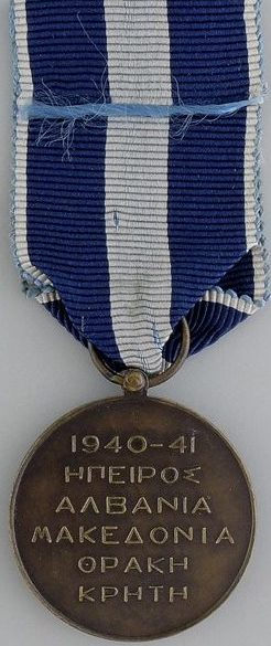 Аверс и реверс бронзовой медали «За боевые действия в Эпире, Албании, Македонии, Фракии и на Крите 1940-1941».