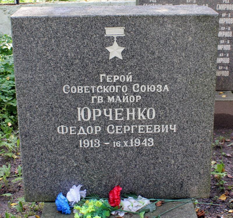 Могилы Героев Советского Союза.