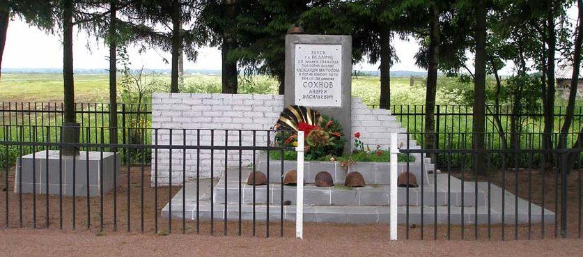 д. Педлино Гатчинского р-на. Памятный знак на месте, где А.В. Сохнов закрыл своим телом огневую точку фашистов.