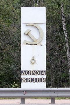 г. Всеволожск. Памятный знак 6-й км «Дороги жизни».