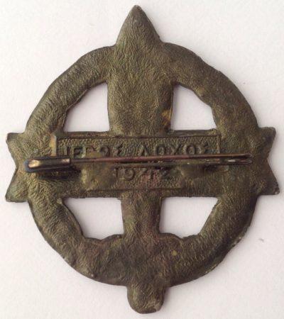 Аверс и реверс знака «Священного легиона».