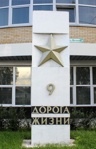 г. Всеволожск. Памятный знак 9-й км «Дороги жизни».