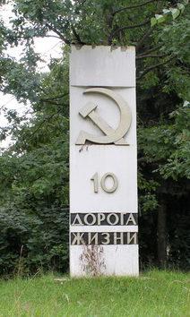 г. Всеволожск. Памятный знак 10-й км «Дороги жизни».