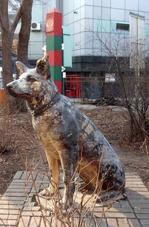 Памятник собаке–пограничнику Индусу. Владивосток. Россия.