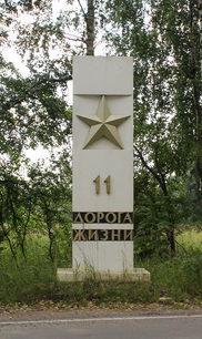 г. Всеволожск. Памятный знак 11-й км «Дороги жизни».