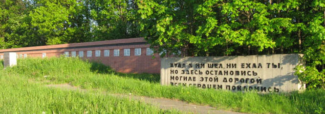 шос. Дорога жизни. Всеволожского р-н. Памятник на братской могиле.