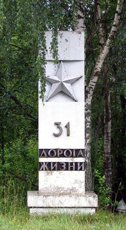 г. Всеволожск. Памятный знак 31-й км «Дороги жизни».