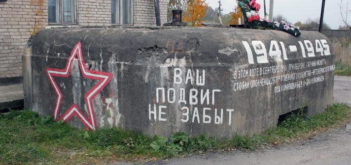 ДОТ Хи-12.
