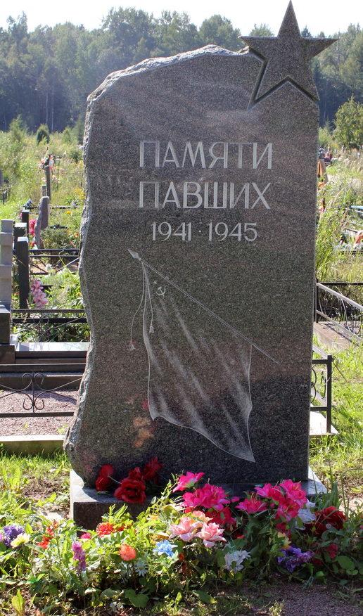 п. Пригородный Гатчинского р-на. Памятник «Памяти павших» на поселковом кладбище.