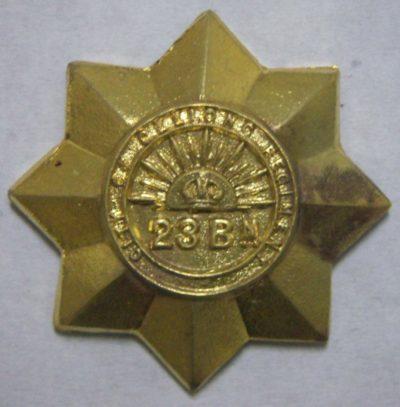 Знак на шляпу военнослужащих 23-го пехотного батальона.