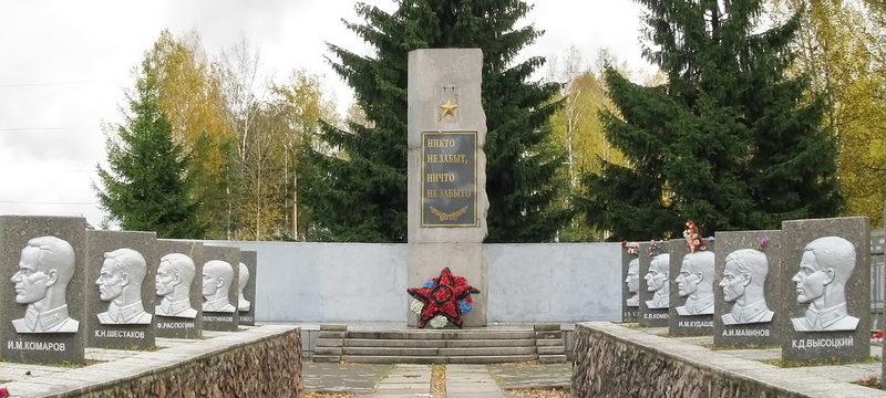 Мемориал Героев.