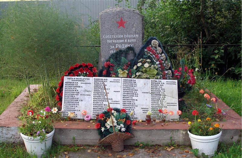 д. Лаврово Кировского р-на. Памятник, установленный на братской могиле, в которой похоронено 176 советских воинов, в т.ч. 33 неизвестных.