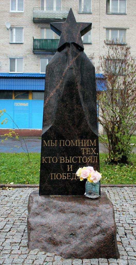 г. Каменногорск, Выборгского р-на. Памятный знак «Мы помним тех, кто выстоял и победил».