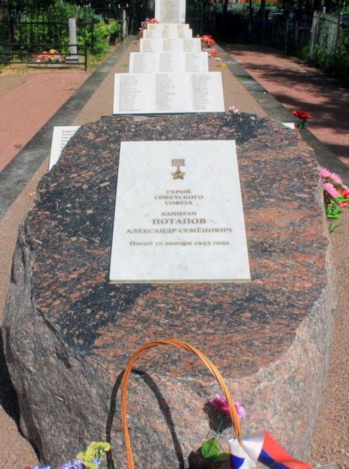 Могила Героя Советского Союза Потапова А.С. и мемориальные плиты.