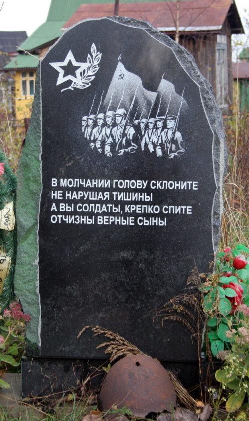 п. Молодцово Кировского р-на. Братская могила советских воинов у станции Грибное.