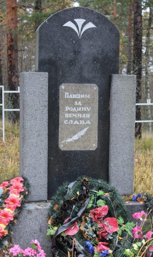 п. Красный Сокол Выборгского р-на. Памятник на воинском захоронении, где покоится прах 2 тысяч советских воинов, в т.ч. 19 неизвестных.