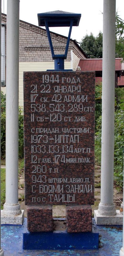 Фрагменты мемориала.
