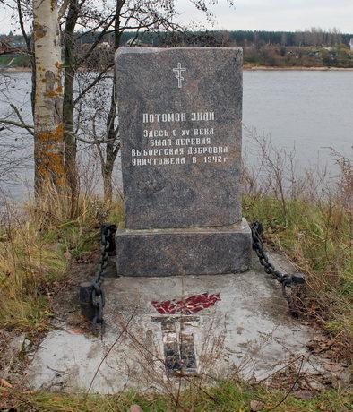 п. Дубровка Всеволожского р-на. Памятный знак на месте уничтоженной деревни.