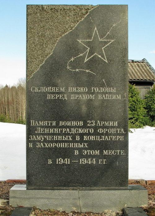 п. Лесной Кордон Выборгского р-на. Памятный знак советским военнопленным.