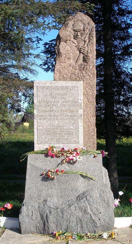 Памятник 4-й дивизии народного ополчения.