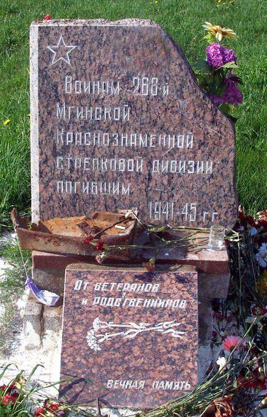 Памятный знак 268 Мгинской стрелковой дивизии.