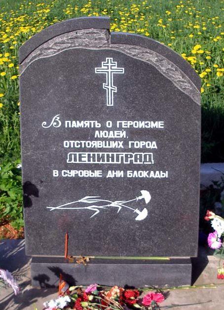 Памятный знак защитникам города.