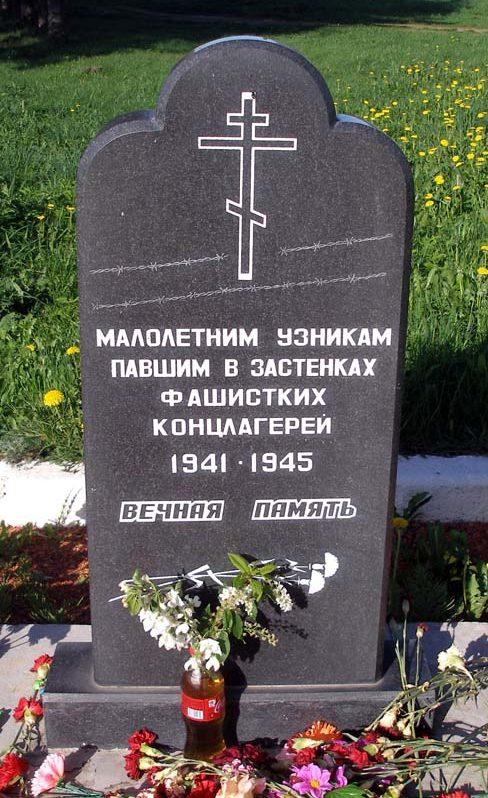 Памятный знак малолетним узникам фашистских концлагерей.