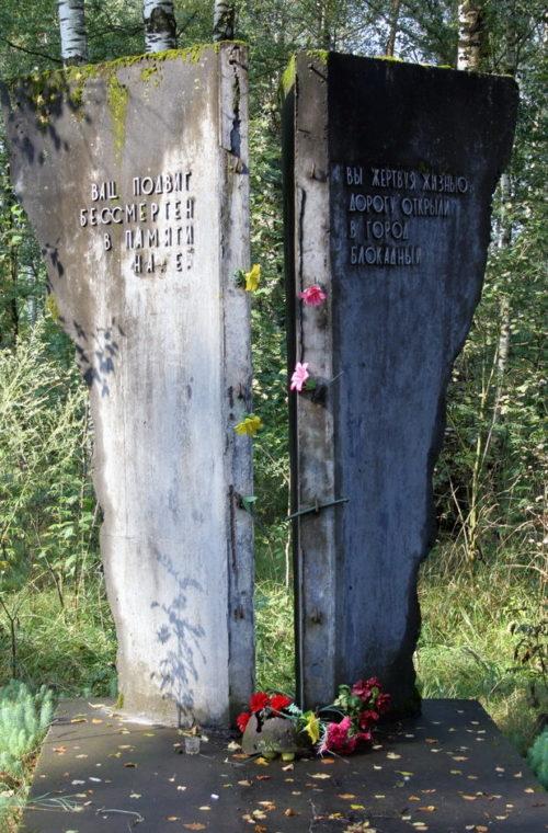 п. Приладожский Кировского р-на. Памятник, установленный на братской могиле железнодорожников, погибших при артобстреле и бомбежке противника во время строительства железнодорожной линии.