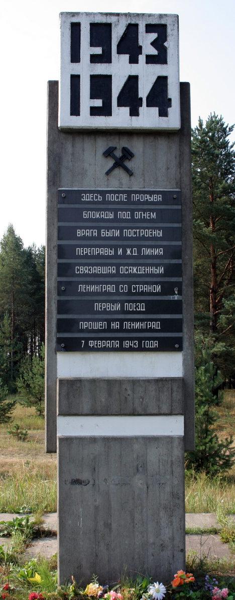 п. Приладожский Кировского р-на. Памятный знак на месте, где проходила единственная железнодорожная линия, связывавшая осажденный Ленинград со страной после прорыва блокады.