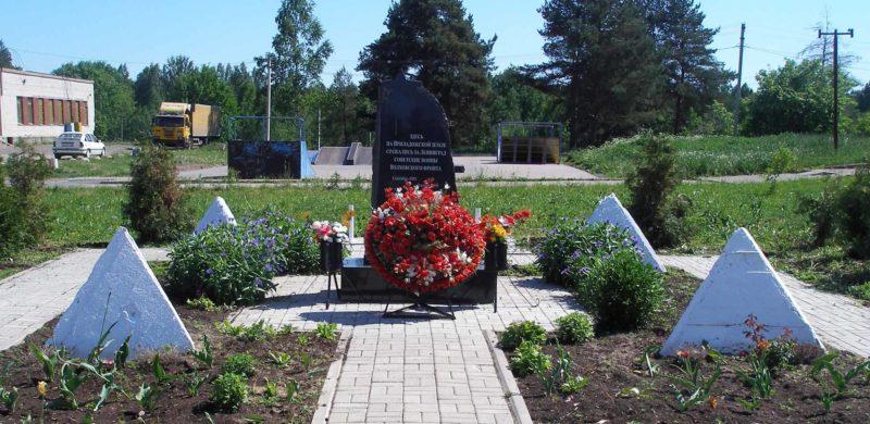 п. Приладожский Кировского р-на. Памятник воинам Волховского фронта.