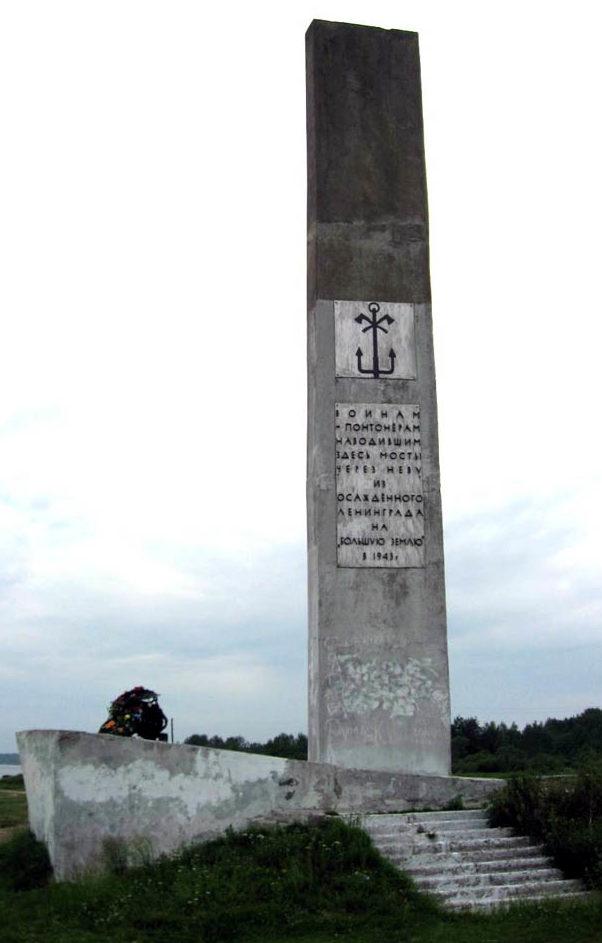 п. им. Морозова, Всеволожского р-на. Мемориал «Переправа» был сооружен в 1970 году в память обороны города в 1941-1944 гг. и входит в «Зеленый пояс славы Ленинграда».